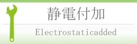 Electrostatic-added